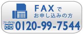 FAXでの方